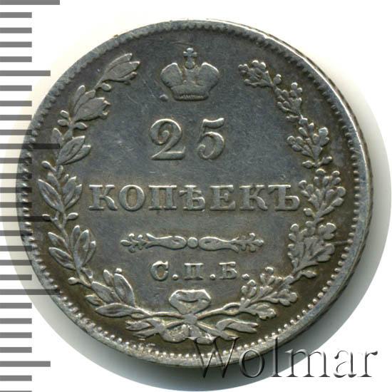 25 копеек 1827 г. СПБ НГ. Николай I. Щит не касается короны