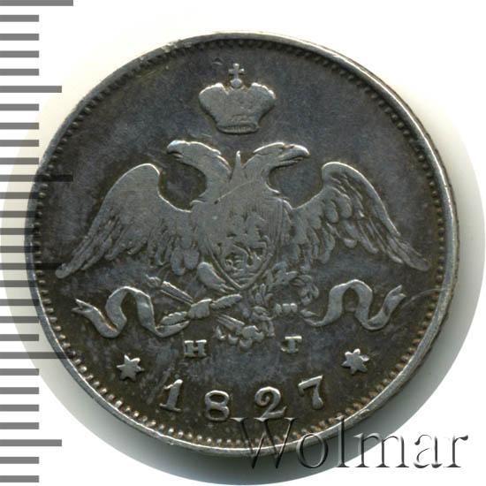 25 копеек 1827 г. СПБ НГ. Николай I Щит не касается короны