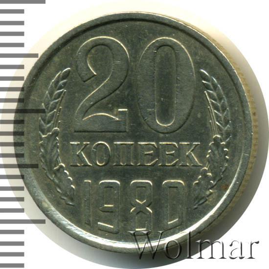 20 копеек 1980 г Перепутка - штемпель 3 копеек 1979 г. герб приспущен