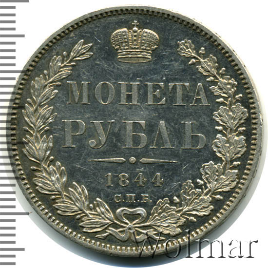 1 рубль 1844 г. СПБ КБ. Николай I. Корона больше