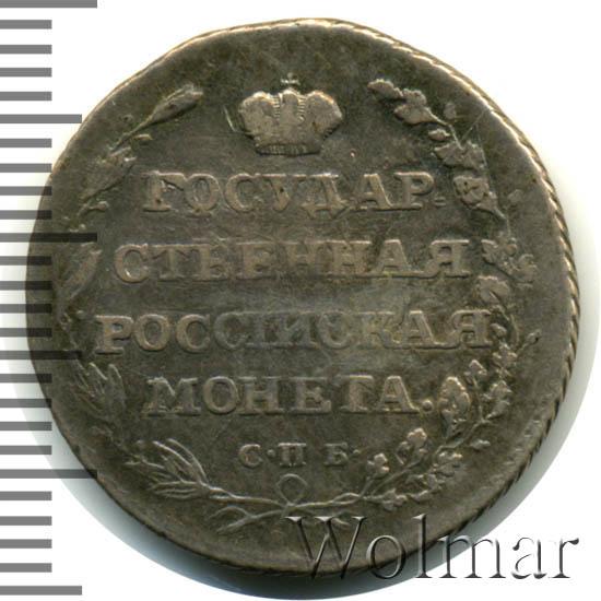 Полуполтинник 1805 г. СПБ ФГ. Александр I. Тиражная монета