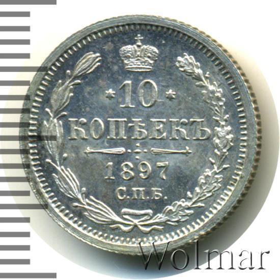 10 копеек 1897 г. СПБ АГ. Николай II.