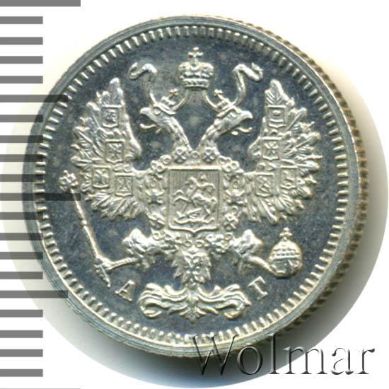 10 копеек 1897 г. СПБ АГ. Николай II