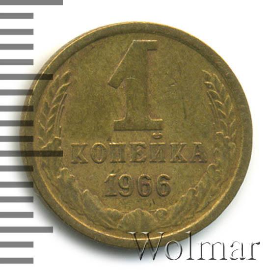 1 копейка 1966 г Вторые колосья от земного шара с внутренней стороны без остей. Между связующим и нижним витком справа 5 стеблей