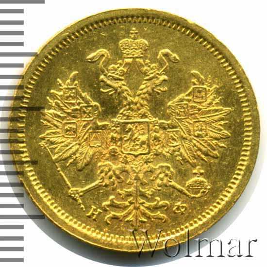 5 рублей 1882 г. СПБ НФ. Александр III