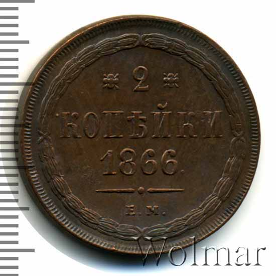 2 копейки 1866 г. ЕМ. Александр II.