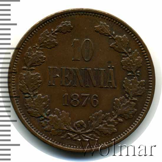 10 пенни 1876 г. Для Финляндии (Александр II).