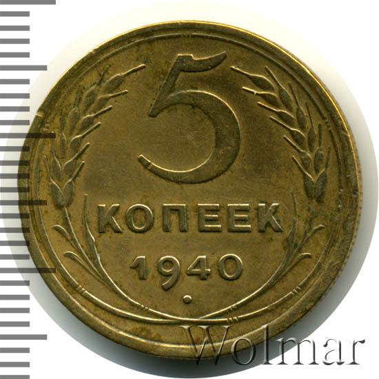 5 копеек 1940 г Лезвие серпа узкое, звезда граненая, разрезная
