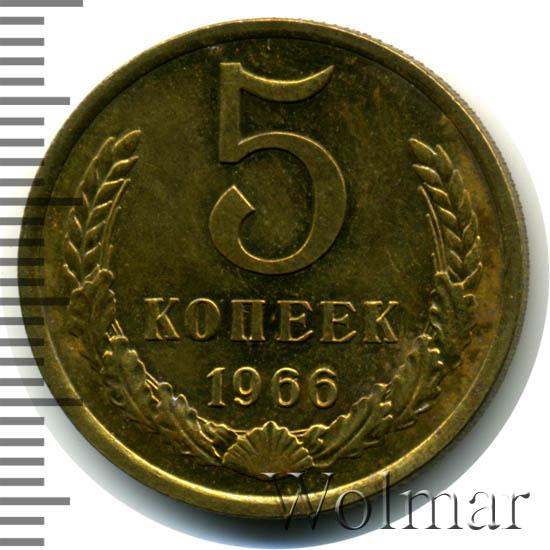 5 копеек 1966 г