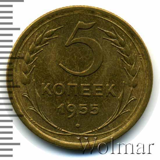 5 копеек 1955 цена монета 10 рублей 2016 года старая русса