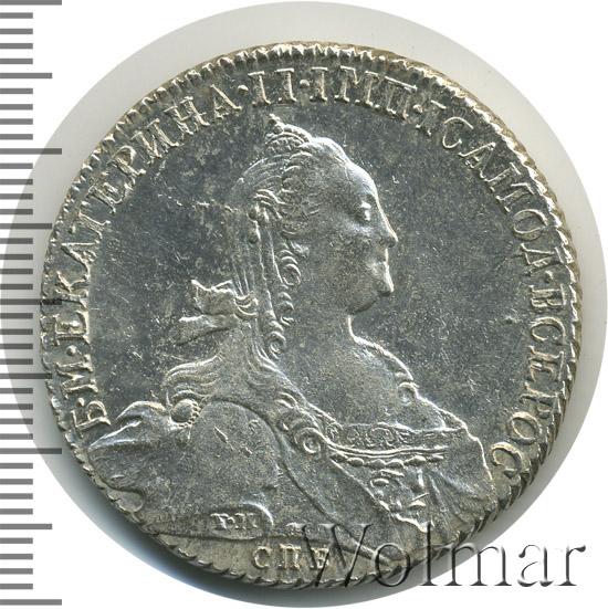 1 рубль 1775 г. СПБ ЯЧ. Екатерина II. Санкт-Петербургский монетный двор. Инициалы минцмейстера ЯЧ