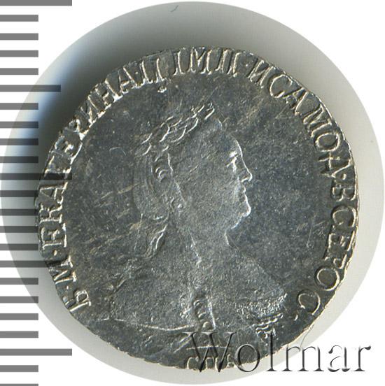 Гривенник 1791 г. СПБ. Екатерина II.