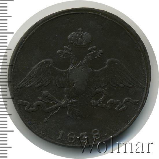 10 копеек 1838 г. СМ. Николай I Сузунский монетный двор