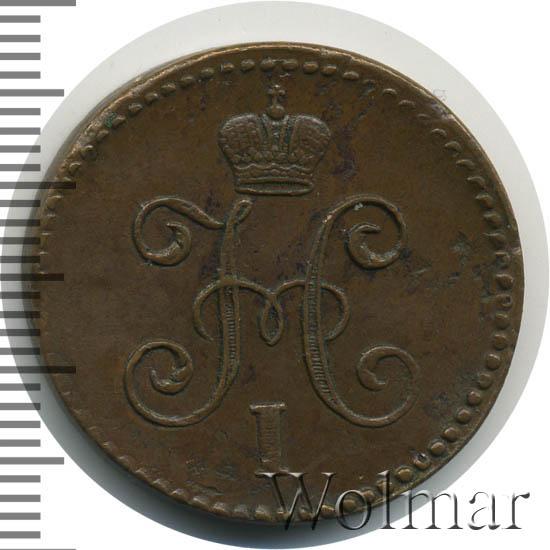 1 копейка 1845 г. СМ. Николай I. Тиражная монета