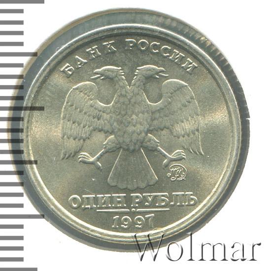 1 рубль 1997 г. ММД. Широкий кант. Ступенька