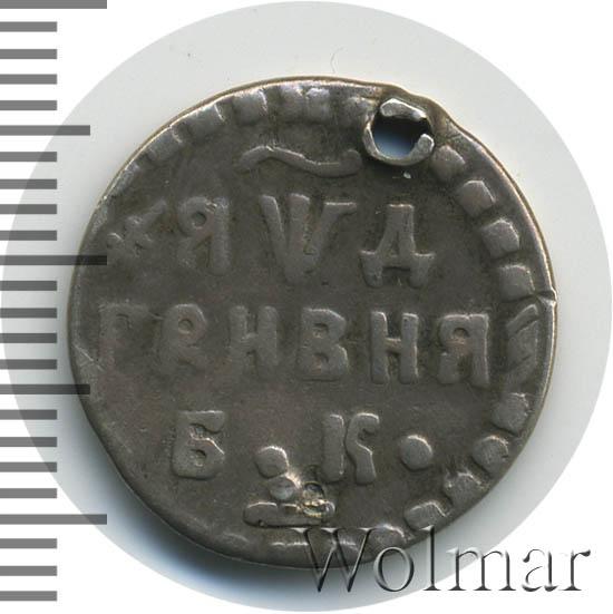 Гривна 1704 г. БК. Петр I. ЯWД.