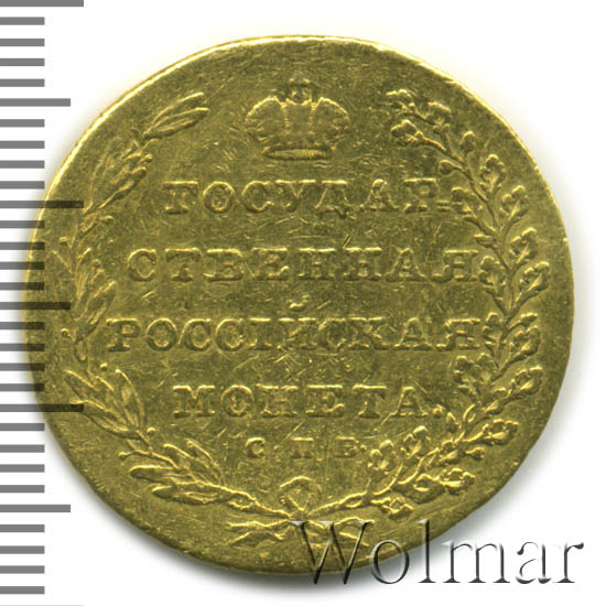 10 рублей 1802 г. СПБ АИ. Александр I Инициалы минцмейстера АИ