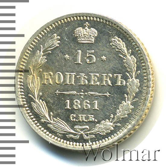 15 копеек 1861 г. СПБ ФБ. Александр II. Инициалы минцмейстера ФБ