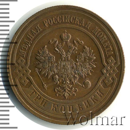3 копейки 1909 г. СПБ. Николай II.