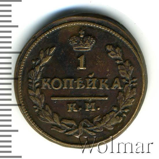 1 копейка 1824 г. КМ АМ. Александр I. Буквы КМ АМ