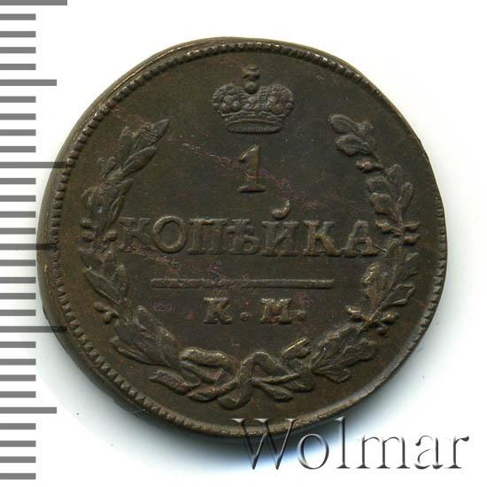 1 копейка 1825 года цена один рубль 2003 года цена