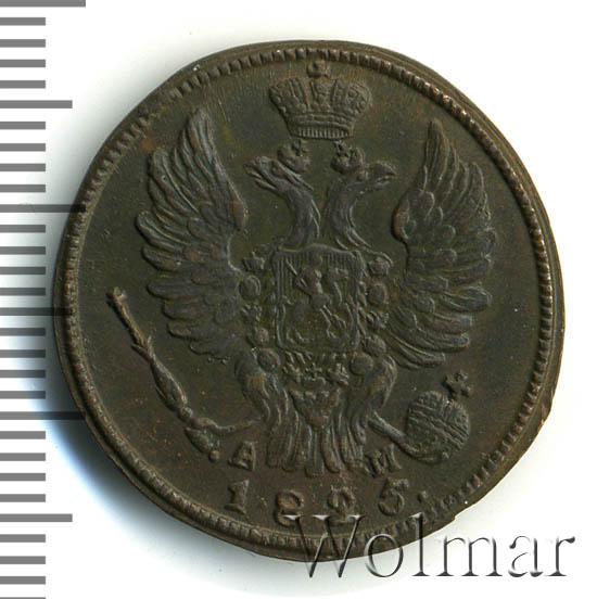 1 копейка 1825 г. КМ АМ. Александр I Буквы КМ АМ
