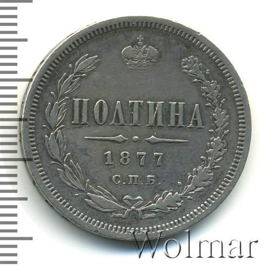 Полтина 1877 г. СПБ HI. Александр II. Инициалы минцмейстера НІ. Орел меньше