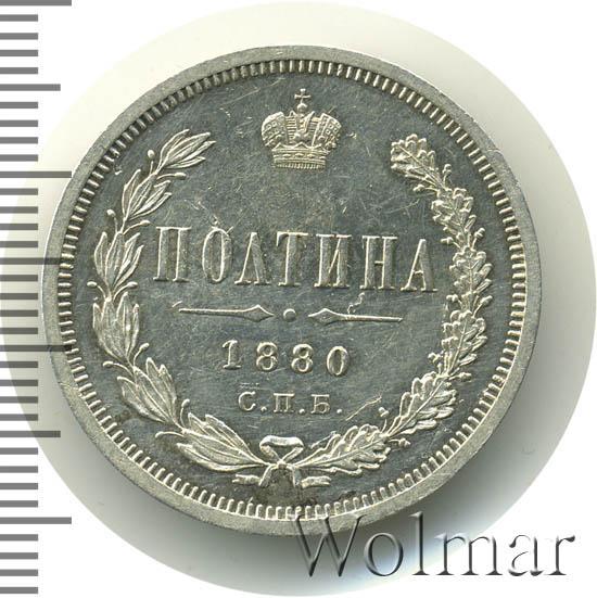 Полтина 1880 г. СПБ НФ. Александр II.