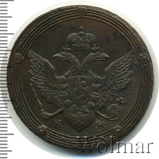 5 копеек 1805 г. КМ. Александр I Сузунский монетный двор