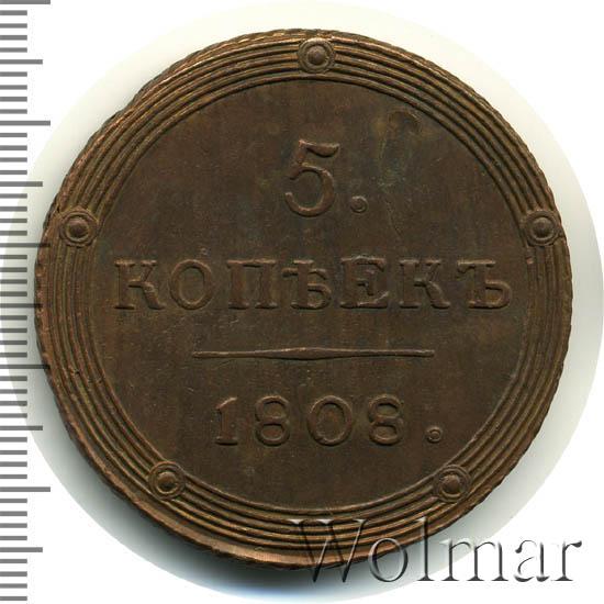 5 копеек 1808 г. КМ. Александр I. Сузунский монетный двор