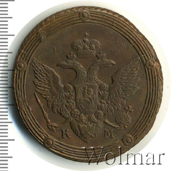 5 копеек 1808 г. КМ. Александр I Сузунский монетный двор