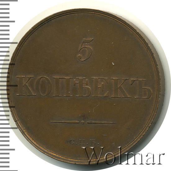 5 копеек 1830 г. ЕМ ФХ. Николай I. Новодел