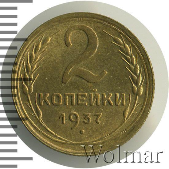 2 копейки 1937 г. В левом срезе колосьев 5 стеблей