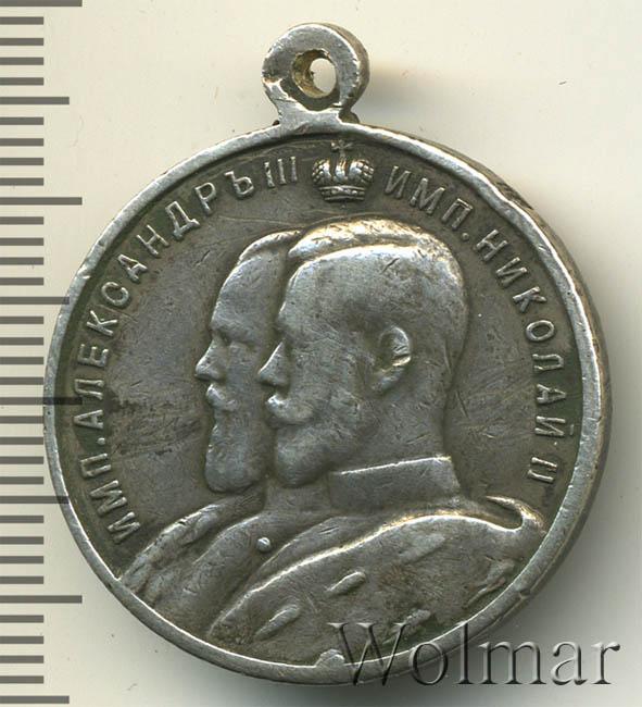 Медаль Александр III и Николай II