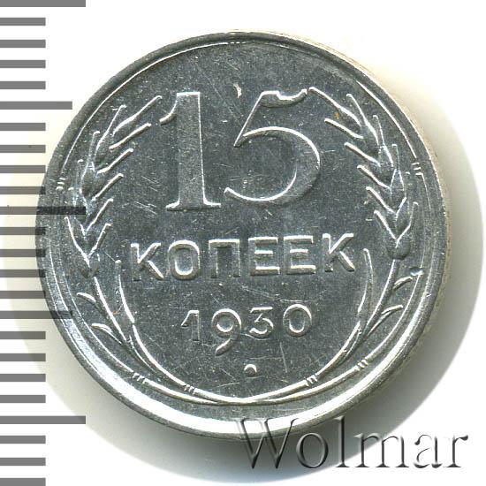 15 копеек 1930 г
