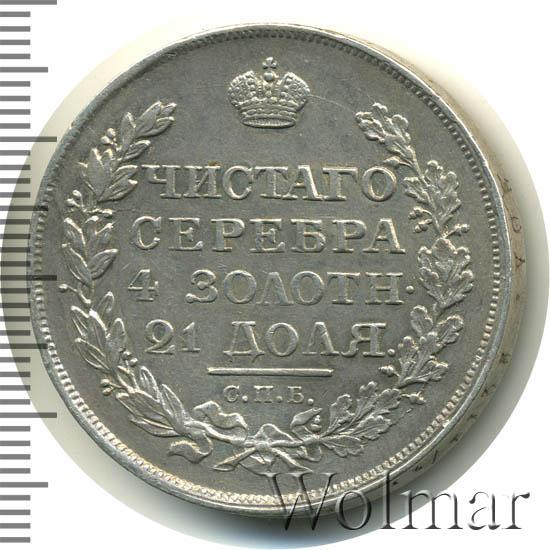 1 рубль 1817 г. СПБ ПС. Александр I. Хвост орла длинее