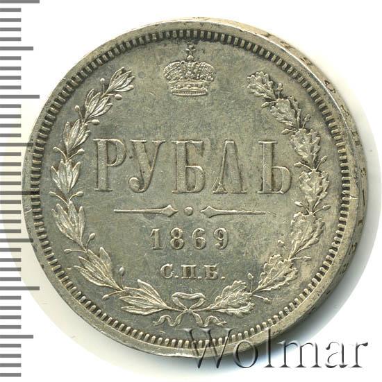 1 рубль 1869 г. СПБ НІ. Александр II.