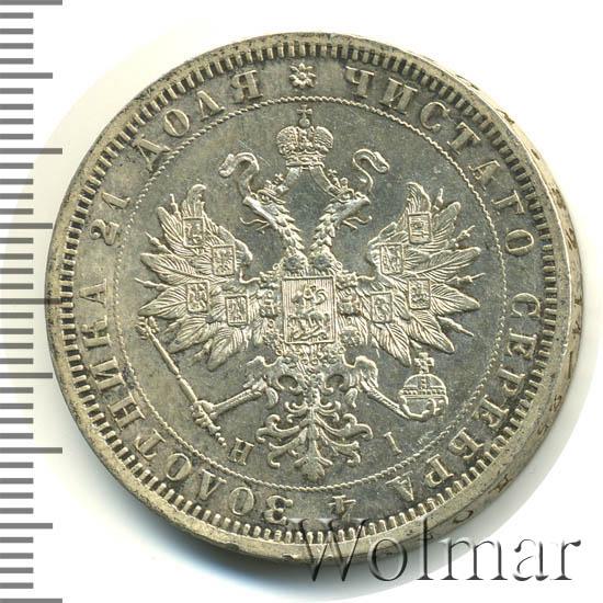 1 рубль 1869 г. СПБ НІ. Александр II