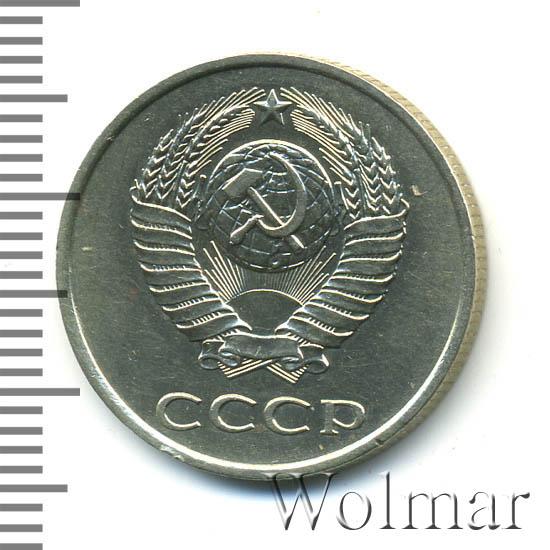 20 копеек 1984 г. Перепутка - штемпель 3 копеек 1979 г