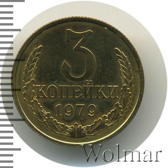3 копейки 1979 г Ости вторых колосьев длинные, из под ленты ость не выходит