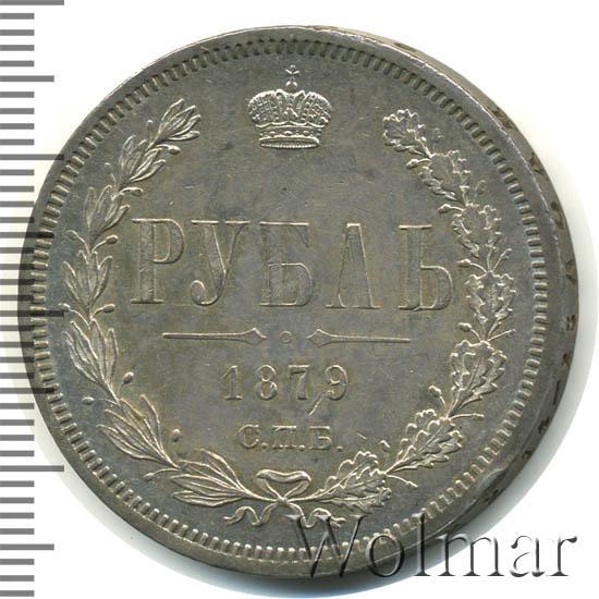 1 рубль 1879 г. СПБ НФ. Александр II.