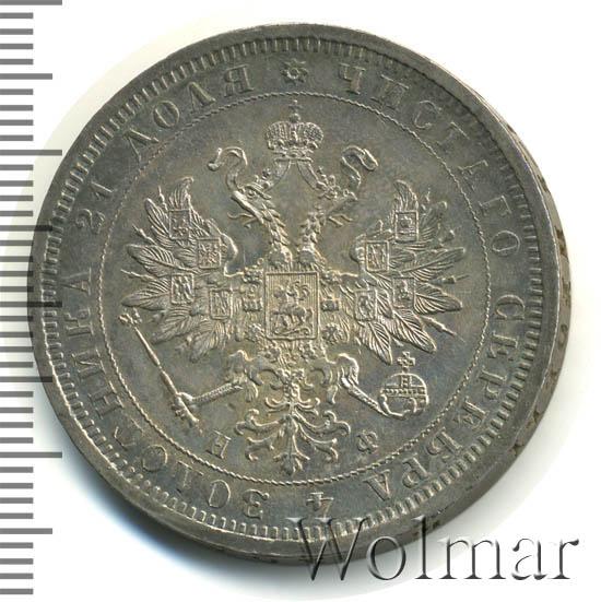 1 рубль 1879 г. СПБ НФ. Александр II