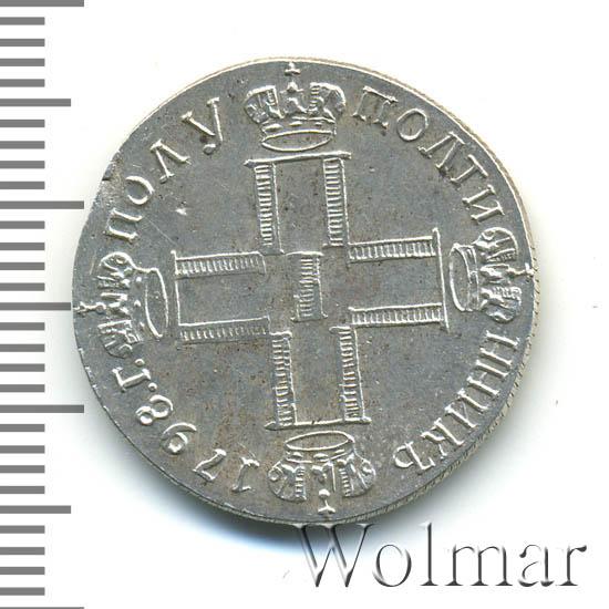 Полуполтинник 1798 г. СМ ФЦ. Павел I Инициалы минцмейстера ФЦ