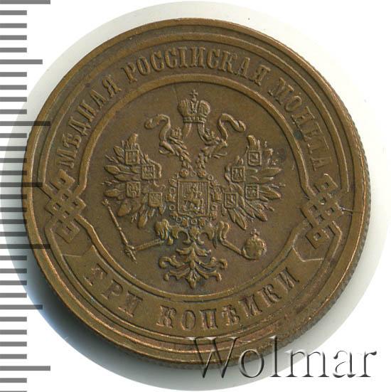 3 копейки 1879 г. СПБ. Александр II.