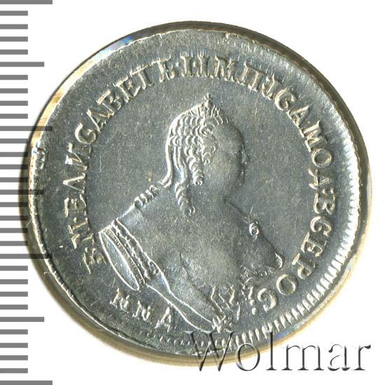 Полуполтинник 1757 г. ММД МБ. Елизавета I.