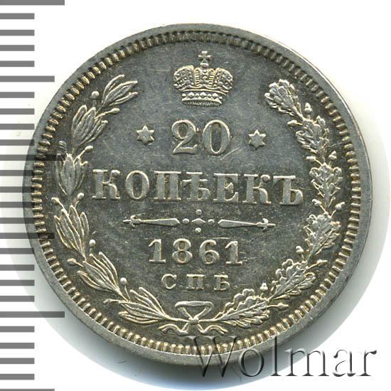 20 копеек 1861 г. СПБ МИ. Александр II. Инициалы минцмейстера МИ