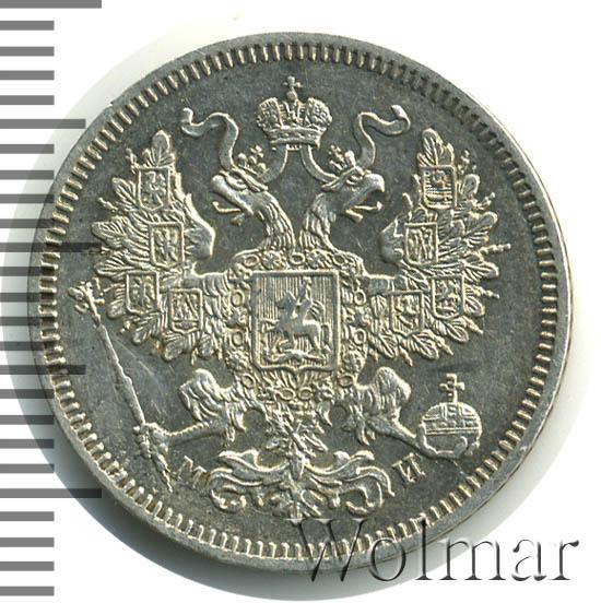 20 копеек 1861 г. СПБ МИ. Александр II Инициалы минцмейстера МИ