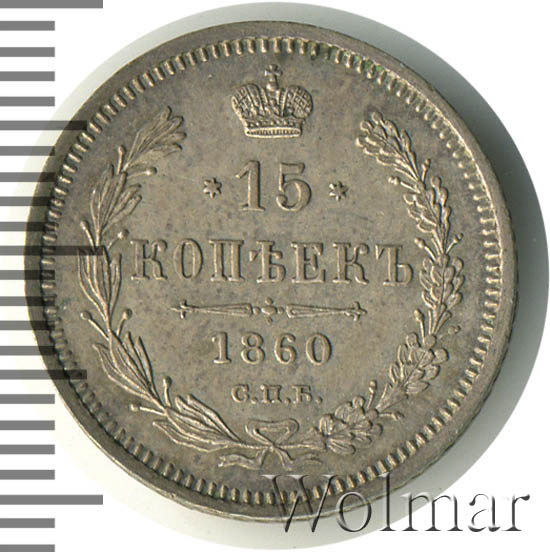 15 копеек 1860 г. СПБ ФБ. Александр II. Хвост уже