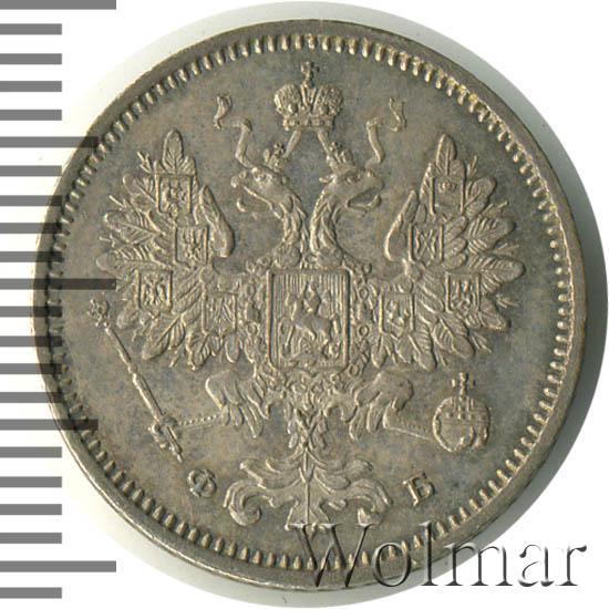 15 копеек 1860 г. СПБ ФБ. Александр II Хвост уже