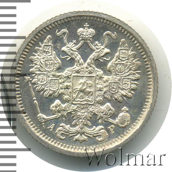 15 копеек 1905 г. СПБ АР. Николай II.